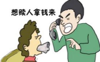 """男子网上联系高报酬""""兼职""""却遭绑架出境"""