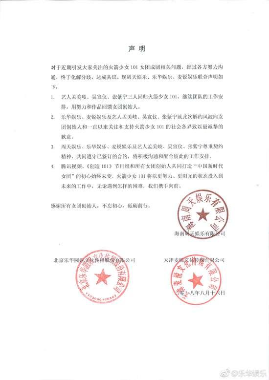 乐华麦锐腾讯发布联合声明:三人将回归火箭少女