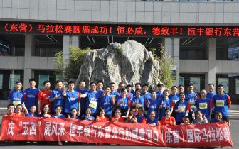 """恒丰银行东营分行团支部荣获 山东省""""五四红旗团支部"""