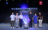 京东智臻链平台发布 经过超12亿条溯源上链数据检验