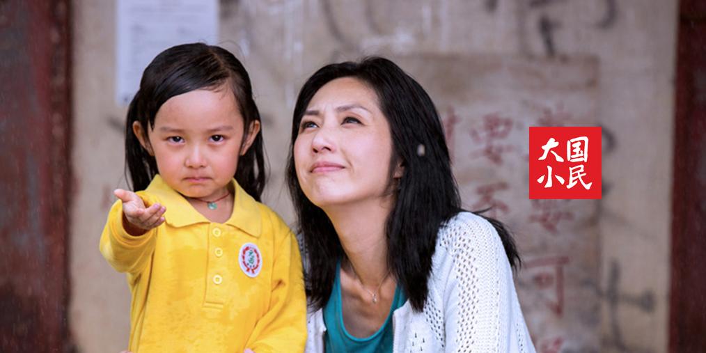 大国小民丨为了让香港妹妹上小学,我愁了四年多