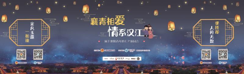 """""""襄青相爱·情系汉江""""七夕游园会"""