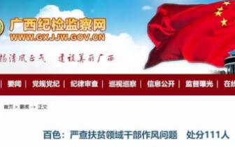 广西2名乡领导捏造103名贫困人口录入国扶系统