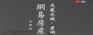 【网易看房】凤凰水城 湖景大宅