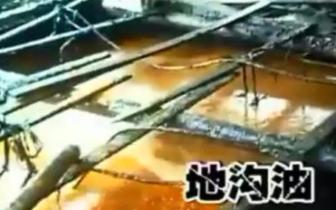 福州一厂房里传来恶臭 这些油会流向哪里