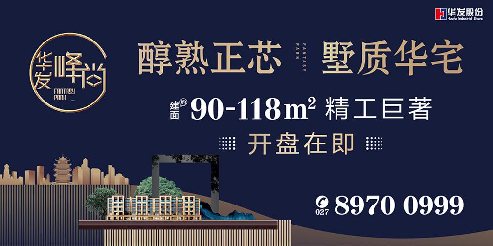 精工巨著,长江新城华发峰尚开盘在即!