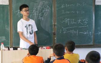 浙江大学启梦支教团连续5年到琼中支教