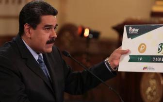 委内瑞拉将把