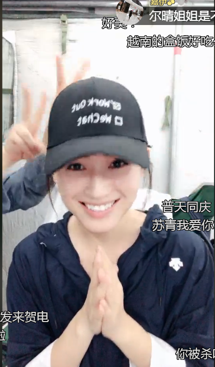 """""""尔晴""""领盒饭 苏青表示自己也很开心"""
