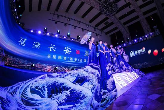 福满长安 星耀空港——福星惠誉(西安)品牌首发
