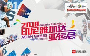 2018印尼雅加达亚运会