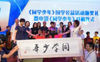 《同学少年》国学公益活动颁奖礼在福州举行