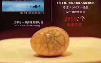 酒店卖茶叶蛋一颗2899元  官方:市场行为 无权干涉