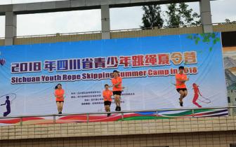 2018年四川省青少年跳绳夏令营在绵开营