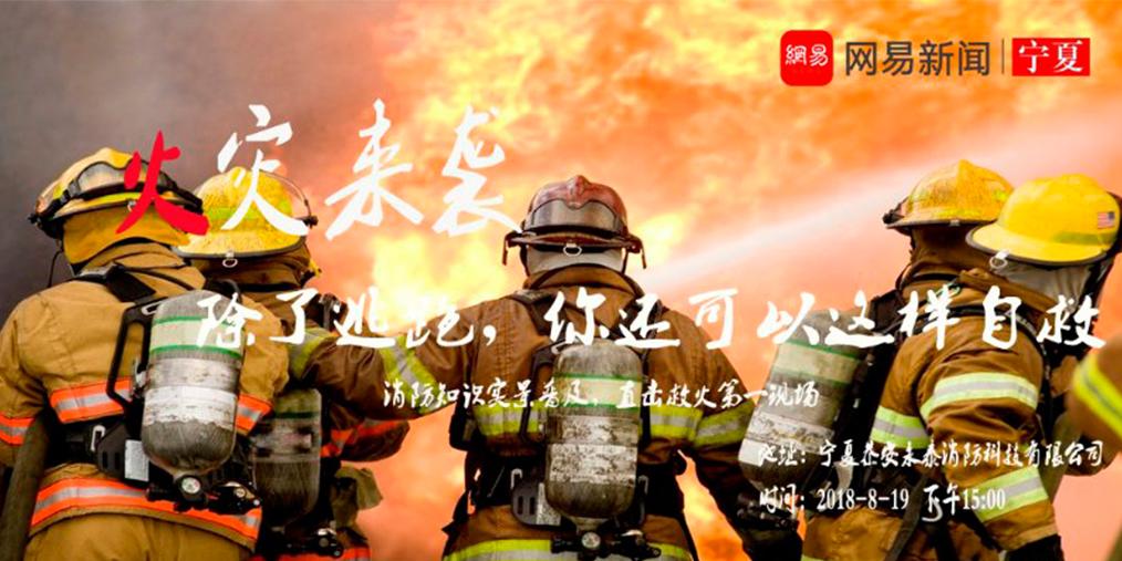 火灾来袭,除了逃跑,你还可以这样自救!