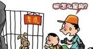 """网传御禾动物园""""挂羊头卖狗肉""""?"""