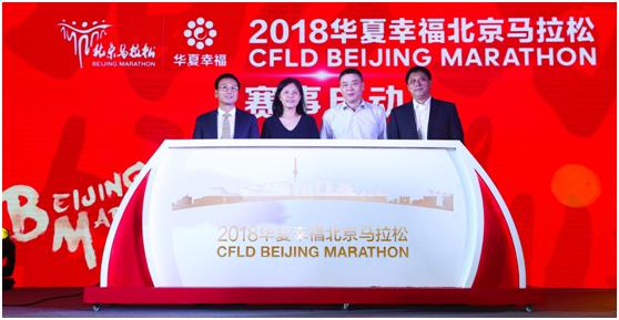 2018北京马拉松赛事启动仪式