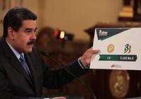 """委内瑞拉""""石油币""""将成官方货币:1个约合52美元"""