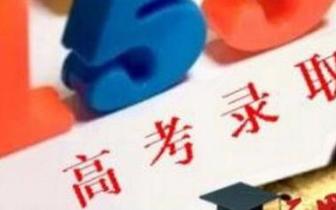 今年广西普通高校招生录取36.3万余人 创历史新高