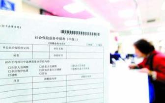 广西继续落实阶段性降低社会保险费率政策