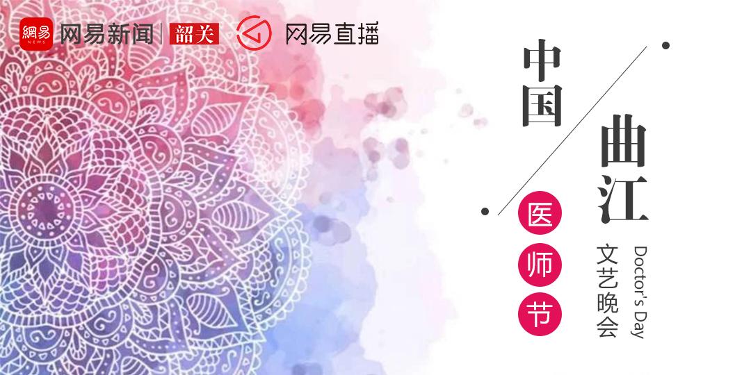 """曲江区首届""""中国医师节""""文艺晚会"""
