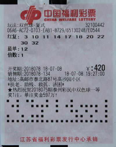 15人合买中764万元头奖 连夜包3辆车领奖