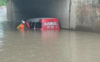 面包车被困铁路桥涵洞 积水最深处接近2米