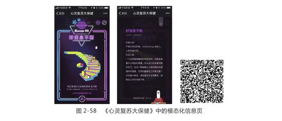 网易传媒设计中心隆重推出《H5匠人手册:霸屏H5实战解密》