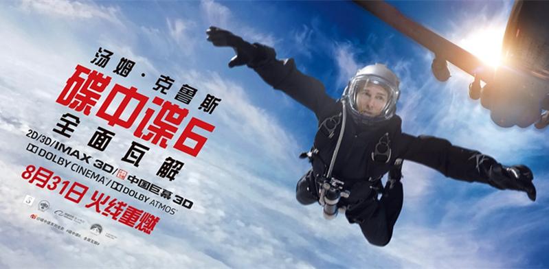 《碟中谍6:全面瓦解》曝终极预告