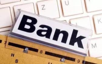银保监会:银行保险业支持基础设施领域补短板