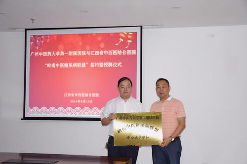 江西省中西医结合医院加入岭南中医糖尿病联盟