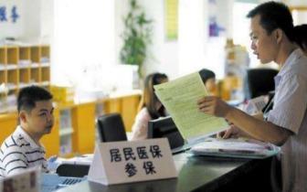 2018年河南省城乡居民医保政策调整