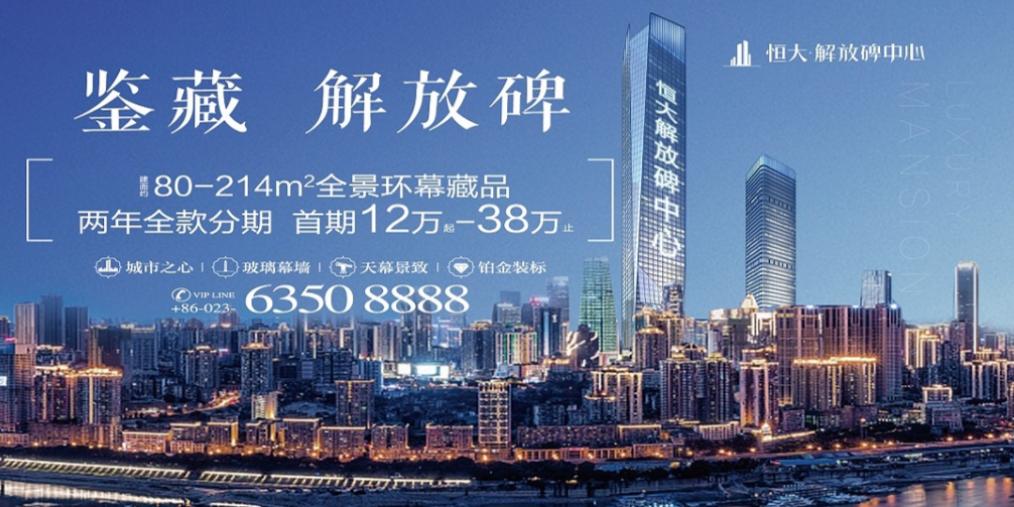 鉴藏 解放碑 80-214㎡全景环幕藏品