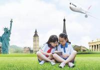 侨外海外教育规划院,一站式解决子女留学、移民、就业等问题