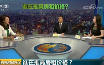 央视:房租上涨缘于资本用力过猛?供求出现新变化
