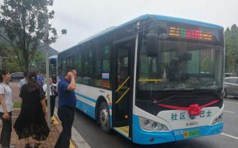 梅溪湖环湖路社区巴士开通 高峰发车间隔8分钟