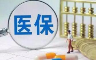 河南调整多项医保政策个人缴费和财政补助提高