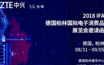 IFA展8月底开幕 中兴手机将发布新一代天机Axon旗舰
