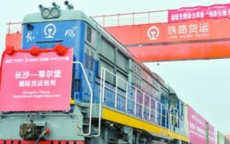 """""""湘欧快线""""首发 长沙已开通7条中欧班列线路"""