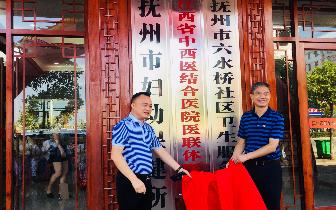江西省中西医结合医院与抚州市妇幼保健所共建医联体