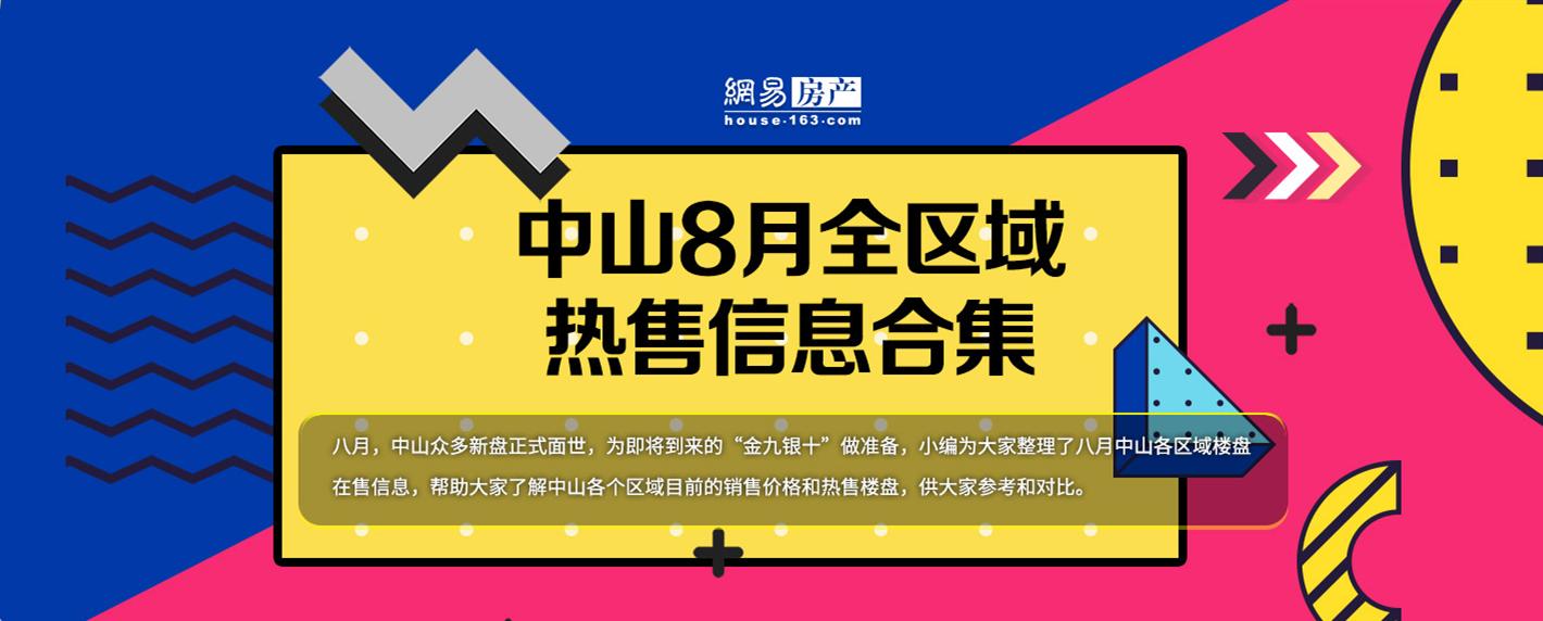 中山8月全区域楼盘热售信息合集