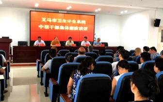 三门峡义马市卫计委开展集体廉政谈话
