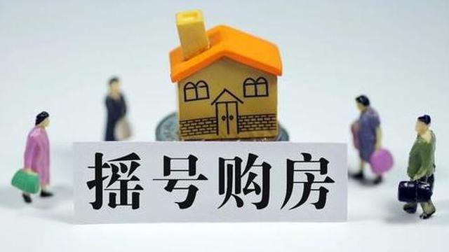 长沙公证机构参与售房摇号公证 让购房者阳光选房