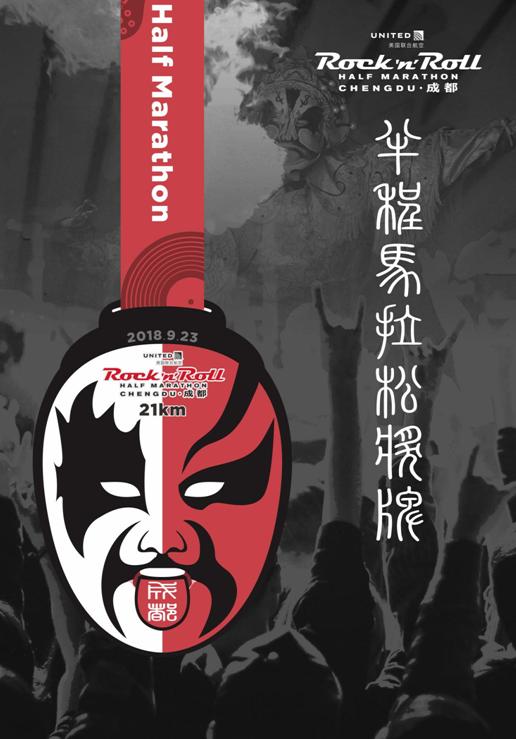 2018成都摇滚马拉松半程马拉松组别奖牌。川剧脸谱中,红色代表性情激烈、忠勇之人,如:关羽