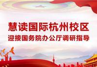 国务院办公厅课题调研组赴慧读国际杭州校区莅临指导