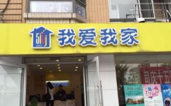 我爱我家:胡景晖因个人原因辞去公司副总裁职务