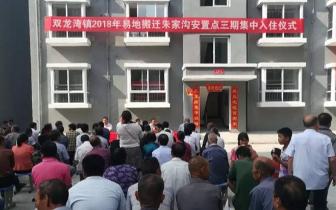 双龙湾镇:易地搬迁住新房 脱贫致富奔小康