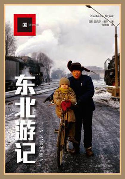 上海译文出版社图书《东北游记》