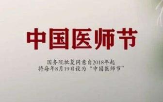 三门峡市召开医师节庆祝表彰大会