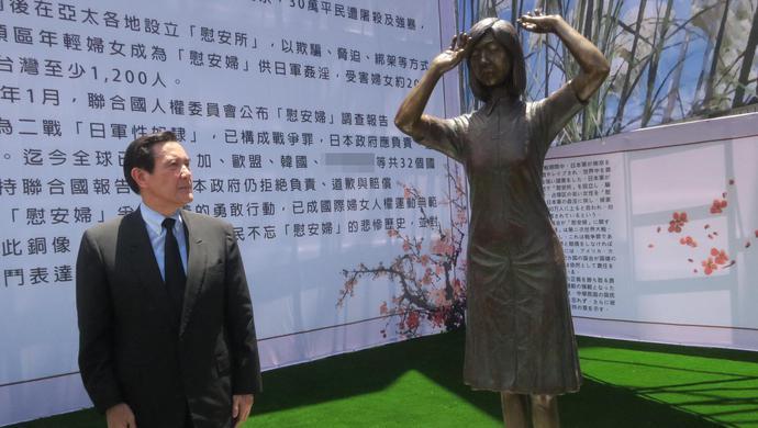 台慰安妇问题:马英九能坚守立场 蔡英文一退再退